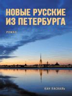 Новые русские из Петербурга (Novye russkie iz Peterburga)