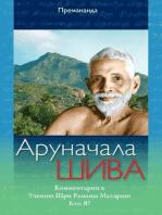 Аруначала Шива