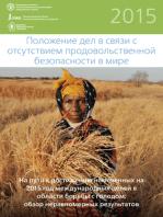 Положение дел в связи с отсутствием продовольственной безопасности в мире 2015