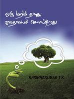 Oru Maram Thanadu Kathaiyai Solgiradhu