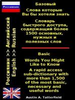 Слова, которые Вы бы хотели знать / Words You Might Like to Know