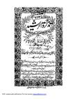 tazkirat-al-rashid-by-she