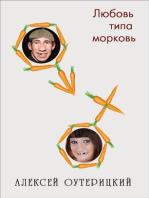 Любовь типа морковь
