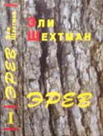 """Эли Шехтман """"ЭРЕВ"""", Том - I (EREV, Vol. - I) Перевод с идиша - Альма Шин. From Yiddish - Alma Shin."""
