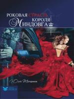 Роковая страсть короля Миндовга