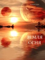 Земля Огня (Книга №12 серии Кольцо Чародея)
