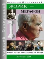 Жорик-Мегафон