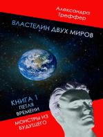 ВЛАСТЕЛИН ДВУХ МИРОВ. КНИГА 1