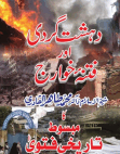 fatwa-of-dr-tahir-ul-qad