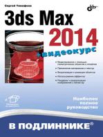 3ds Max 2014 (+видеокурс)