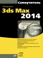 Самоучитель 3ds Max 2014