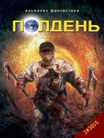 """Альманах """"Полдень"""" Выпуск 6."""