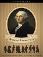 Джордж Вашингтон. Его жизнь, военная и общественная деятельность.