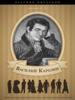 Василий Каразин. Его жизнь и общественная деятельность.