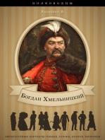 Богдан Хмельницкий. Его жизнь и общественная деятельность.
