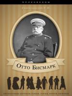 Отто Бисмарк. Его жизнь и государственная деятельность.