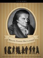 Иоганн Генрих Песталоцци. Его жизнь и педагогическая деятельность.