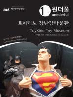 원더풀 토이키노 장난감박물관