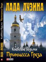 Принцесса Греза (Киевские ведьмы)