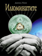 Iliuminatite - Илюминатите
