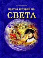 Istoria Na Sveta (Bulgarian) - История на Света