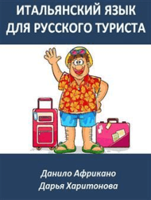 Итальянский язык для русского туриста