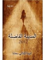 المدينة الفاضلة 2012 (رواية)