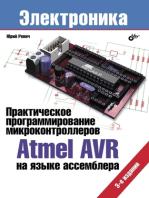 Практическое программирование микроконтроллеров Atmel AVR на языке ассемблера. 3-е изд.