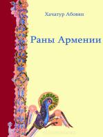 Раны Армении