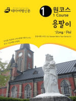 원코스 용팔이 Yong-Pal