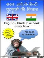 English Hindi Joke Book 1