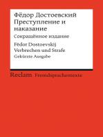 Prestuplenie i nakazanie (Sokraš_ënnoe izdanie) / Verbrechen und Strafe (Gekürzte Ausgabe)