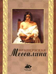 Французская Мессалина