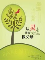 Spiritual Parenting (Simplified Chinese)