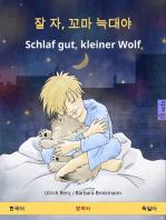 잘 자, 꼬마 늑대야 - Schlaf gut, kleiner Wolf. 어린이를 위한 양국어판 도서 (한국어 - 독일어)
