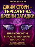 Джим Стоун - търсачът на древни загадки. Драконът и прокълнатият диамант (български / bulgarian)