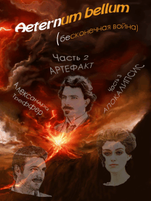 Aeternum bellum (бесконечная война). Роман фэнтези. Части 2-3 Артефакт и Апокалипсис