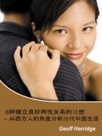 6种建立良好两性关系的习惯