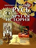 Русь. Другая история