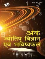 Ank Jyotish Vigyan yavm Bhavishyafal (Hindi)