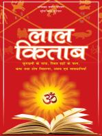 LAL KITAB (Hindi)