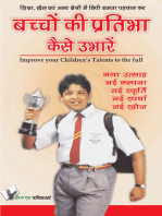 BACHHON KI PRATIBHA KAISE UBHAREIN (Hindi)