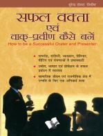SAFAL VAKTA EVAM VAAK PRAVEEN KAISE BANE (Hindi)