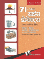 71+10 NEW SCIENCE PROJECTS (Hindi)