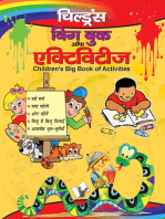 CHILDREN'S BIG BOOK OF ACTIVITIES (Hindi)