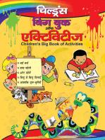 CHILDREN'S BIG BOOK OF ACTIVITIES (Hindi)
