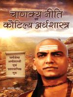 CHANAKYA NITI EVAM KAUTILYA ARTHSHASTRA (Hindi)