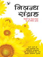 NIBANDH SANGRAH (Hindi)