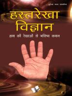 HASTH REKHA VIGYAN (Hindi)