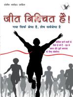 JEET NISHCHIT HAI (Hindi)